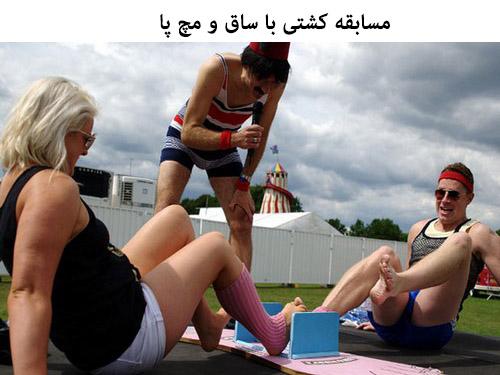 Toe-Wrestling (1)