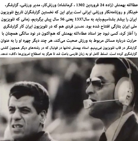 The Most Famous Iranian Soccer Reporters - newsoholic