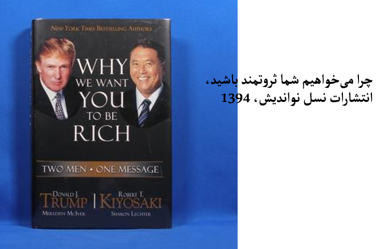trump why we want you to be rich pdf