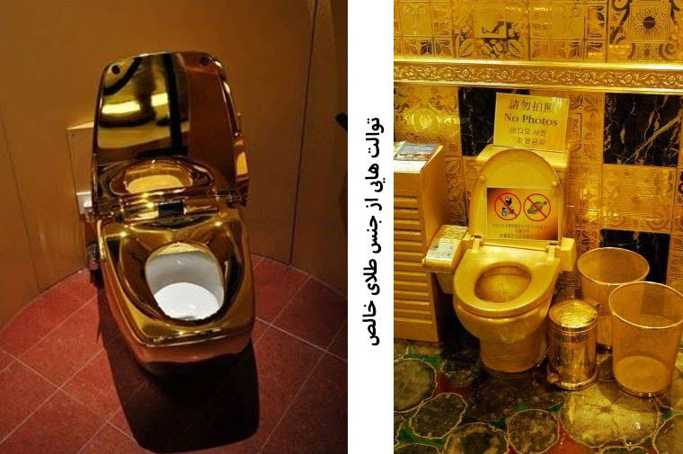 toilet made of gold.  Cool and unusual things made of gold Page 9 12 newsoholic