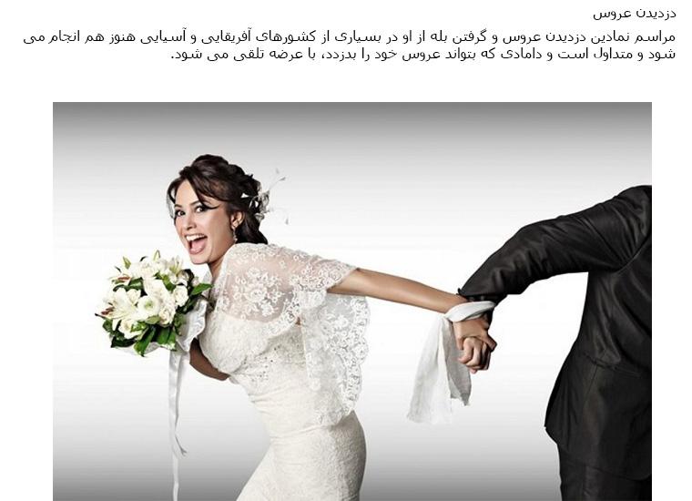 Поздравления с выхожу замуж 783