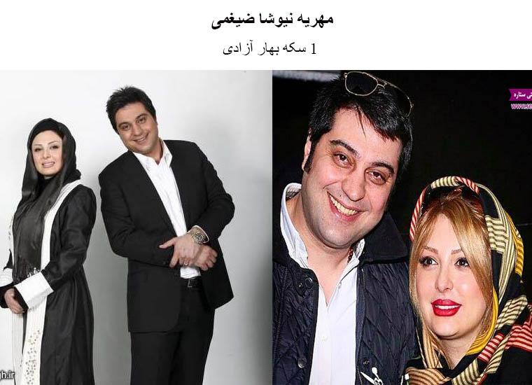 iranian celebritieswedding proportion page 4 of 7