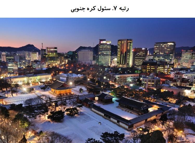 Seoul7
