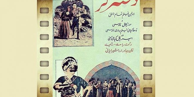 Httpsjamesrobison Usfilm Dokhtar Irani: Dokhtar- E-Lor : The First Sound Film In Iran